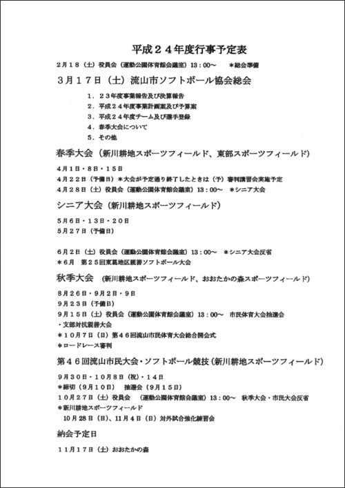 2012_gyouji_3
